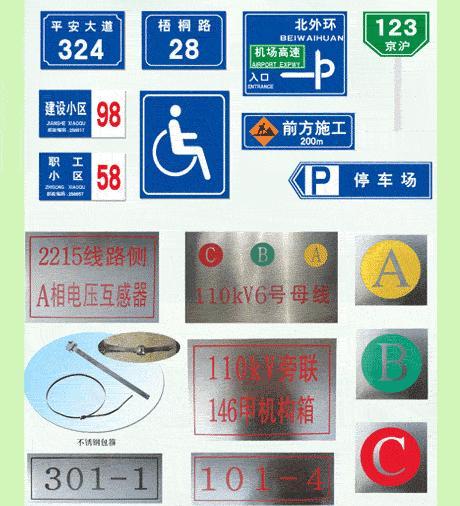 电力反光标牌,交通警示标牌厂家