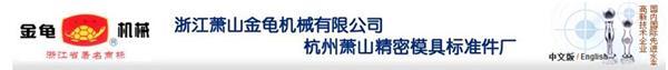 浙江萧山金龟机械有限公司冲床_模架专营店