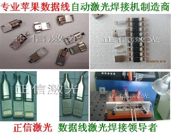 苹果数据线激光焊接机图片