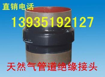 天然气管道专用绝缘接头高压不锈钢绝缘接头型号规格