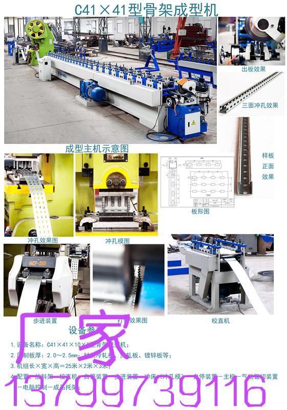 自动c型钢机 厦门c型钢机