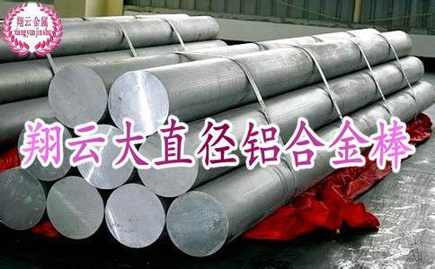 2024铝合金棒 合金铝板价格性能