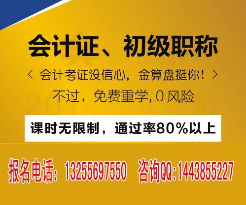 上海杨浦区会计证去哪培训好?上海会计从业资格报名考试时间及地点