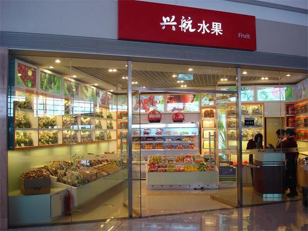 成都水果蔬菜店装修设计 成都专业水果蔬菜超市装修设计公司高清图片