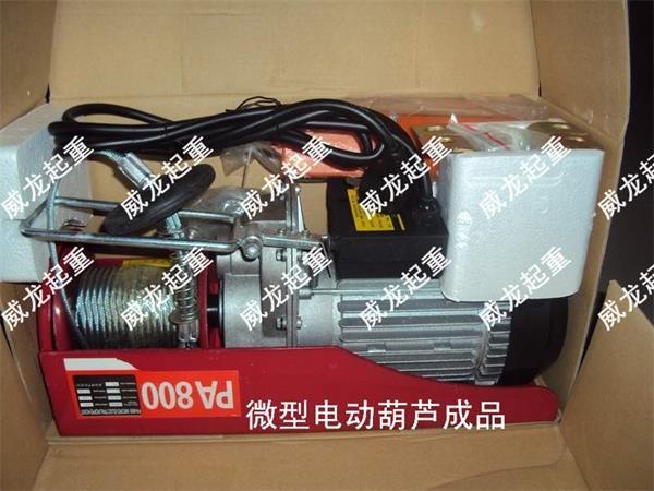 pa400单相电25米微型电动葫芦