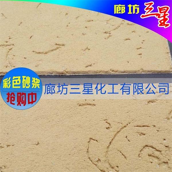 饰面砂浆 墙体质感装饰砂浆 廊坊三星厂家直销