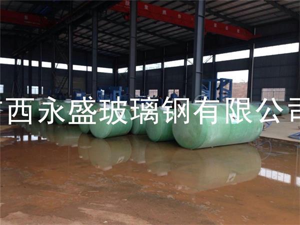广西永盛玻璃钢化粪池生产厂 广西玻璃钢化粪池