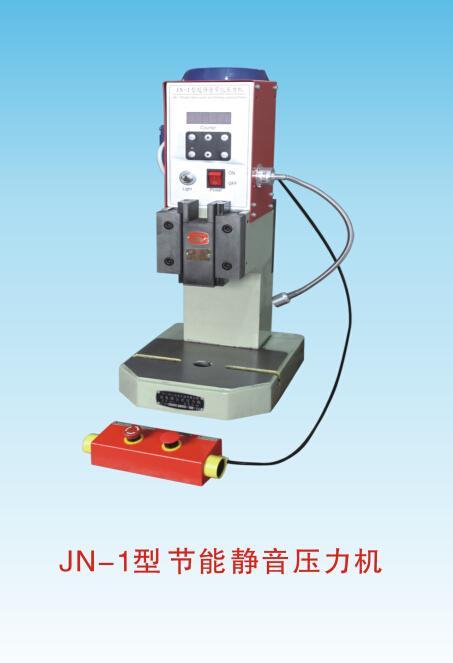 JN-1型节能静音压力机