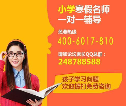 课外辅导学校 一年级汉语拼音训练去哪