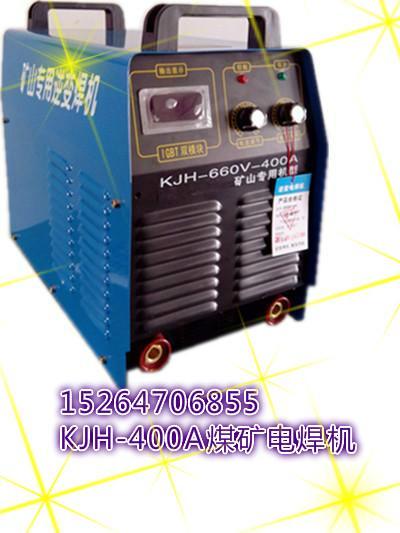 JH 315型电焊机,KJH 500交流电焊机,煤矿用KJH型电焊机图片