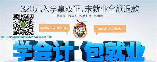 上海宝山万达广场会计培训班 恒企会计让您零起点蜕变