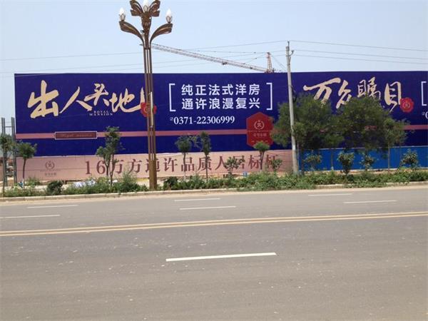 户外喷绘制作 郑州正彩喷绘写真公司 云同盟·