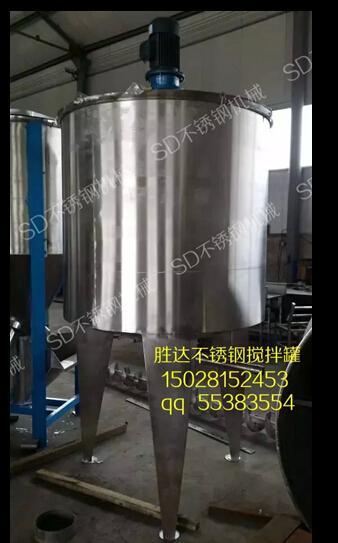 供应铜陵安庆不锈钢水玻璃搅拌罐加热恒温搅拌桶厂家