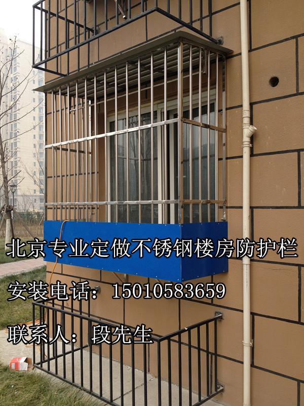 台区六里桥定做防护网专业不锈钢防盗窗安装小区阳台防护栏