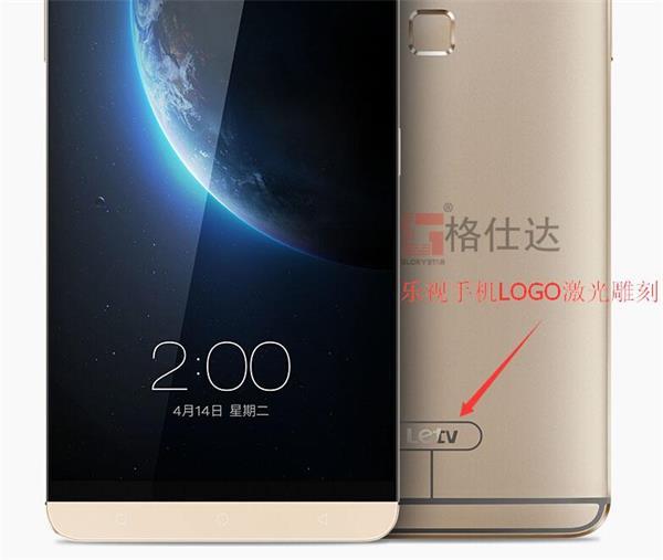 乐视手机金尾后壳letv商标logo激光雕刻机