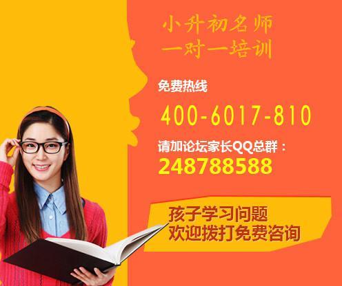 深圳小升初英语课外补习多少钱?一对一家教辅
