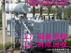 北京干式油式变压器回收服务公司