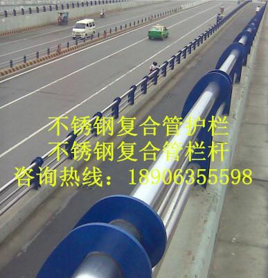 不锈钢复合管护栏 桥梁防撞护栏