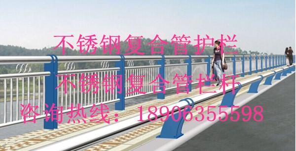 桥梁不锈钢复合管护栏