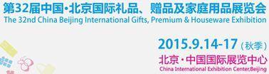 2015北京秋季礼品展
