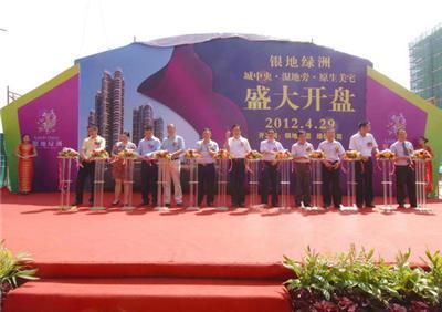 上海开盘仪式策划公司 开盘典礼策划 开盘活动策划 房图片