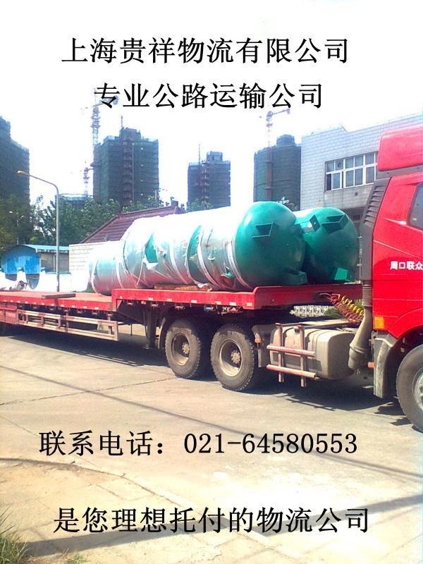 上海到成都/重庆/物流公司整车/零担托运 红酒运