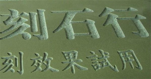 石材喷砂机,墓碑雕刻喷砂机