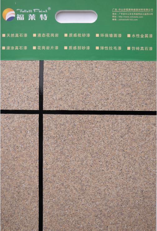 广西防城港真石漆质感漆多彩漆包工包料厂家13531779898秦先生
