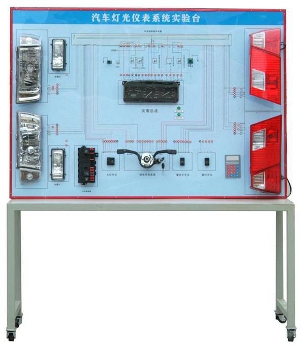 灯光仪表系统示教板高清图片