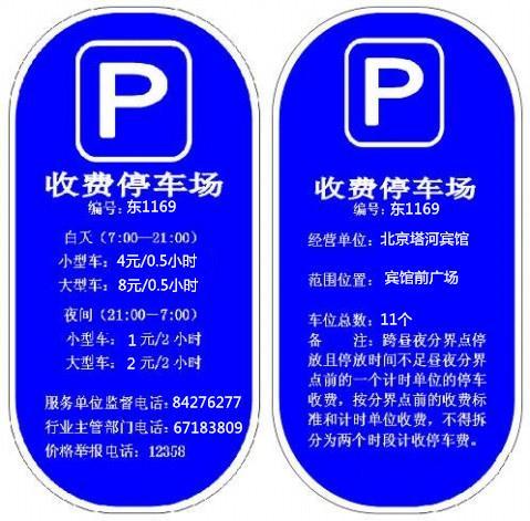 北京停车场收费牌加工厂家停车场收费标牌