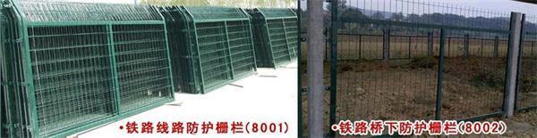铁路防护栅栏|高铁防护栅栏|栅栏网片