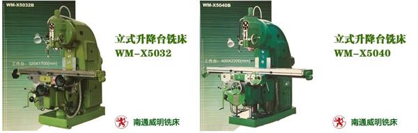 南通威明立式升降台铣床x5032a/x5032b,x5040a/x5040b图片