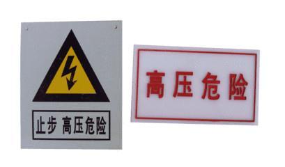 避让儿童警示标志