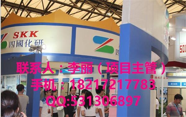 2017第十三届中国(上海)国际建筑装饰涂料及化学建材展览会