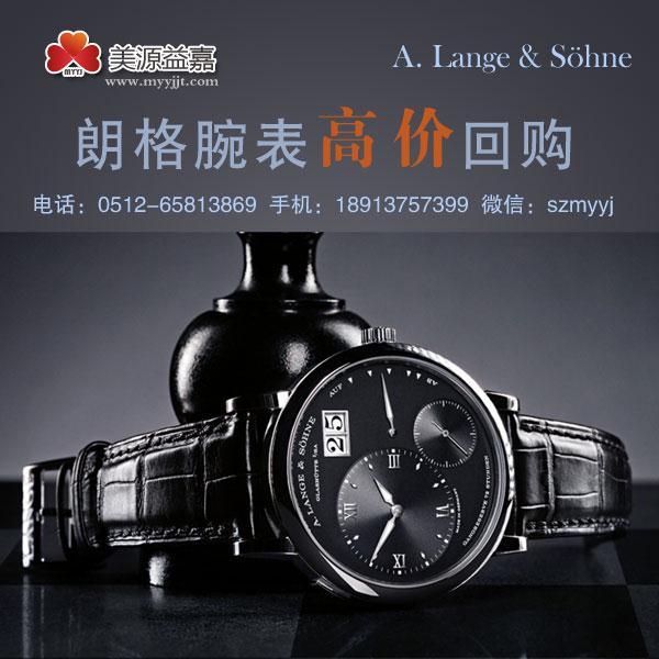 苏州朗格手表回收
