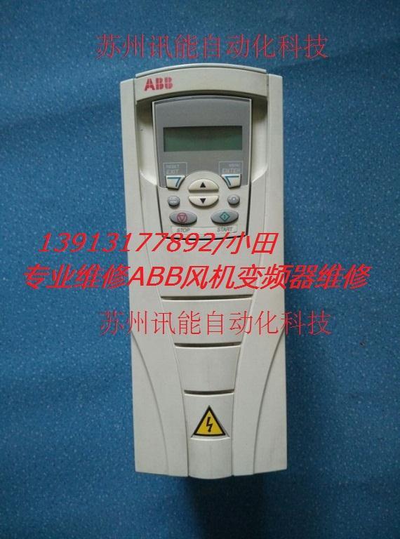 ABB变频器维修常见故障 1.OVERCURRENT:过流。输出电流过大。检查和排除:1.电机过载 2.加速时间过短(参数2202 ACCELER TIME 1(加速时间1)和2205 ACCELER TIME 2(加速时间2))。3.电机故障,电机电缆故障或接线错误。 2.DC OVERVOLT:直流过压。中间回路DC电压过高。检查和排除:1.