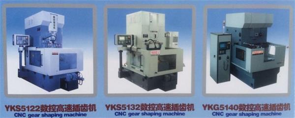 營口機床廠數控插齒機YKS5122-3/YKS5132-3/YKG5140