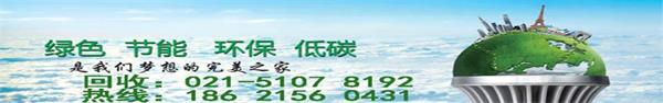 室内复原 物资回收 电子电器收购-尽在上海徐汇区沪华公司