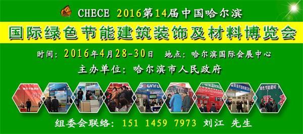 2016年建材展会 哈尔滨影响力大的品牌盛会
