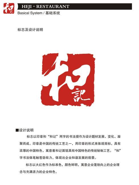 logo设计理念怎么写 标志设计图片 v信 27790934