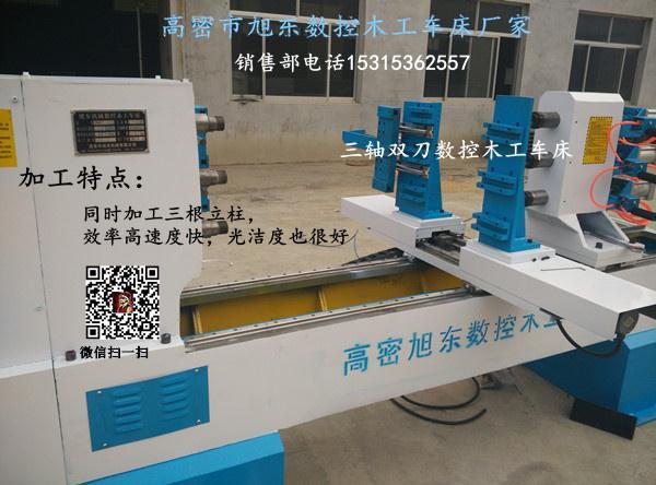 江苏河北中小型数控木工旋床全自动多功能木工旋床商