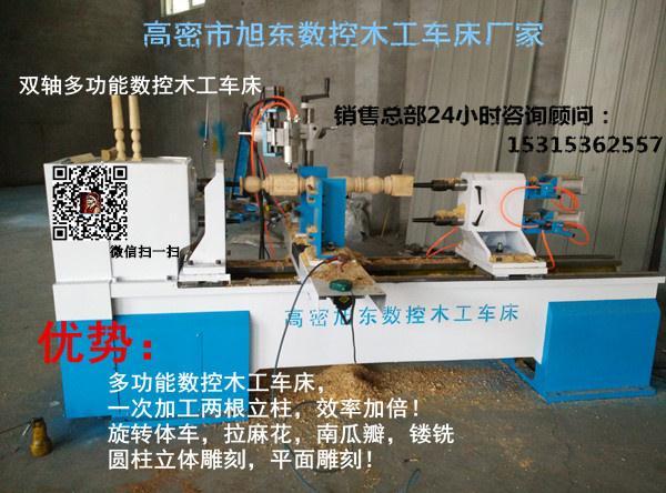 四川青海中小型多功能木工旋床数控木工车床全自动商