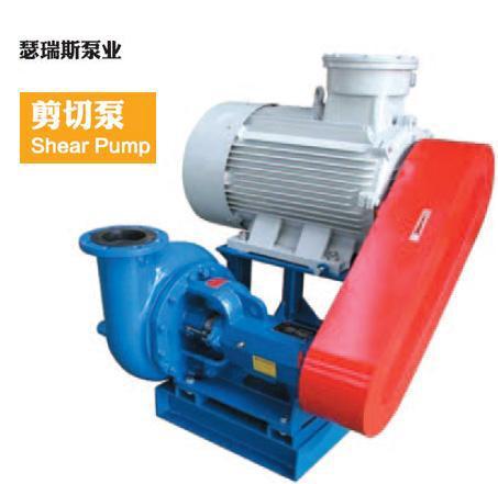 剪切泵,瑟瑞斯剪切泵,剪切泵厂家,剪切泵结构,瑟瑞斯泵业