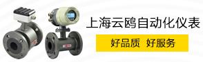 上海云鸥自动化仪表