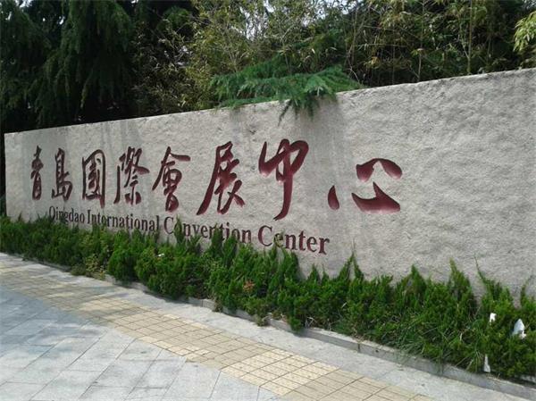 地点:青岛国际会展中心(崂山区苗岭路9号)