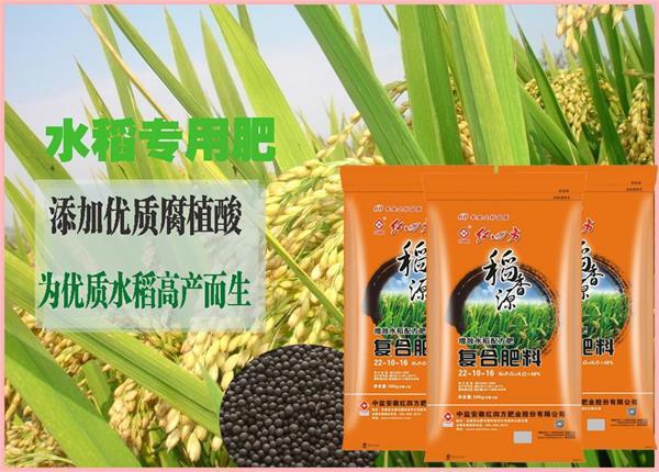 红四方水稻专用肥添加优质腐植酸,有效改善土壤
