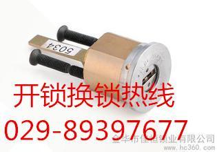 含光路换锁更换超B级锁芯89397677