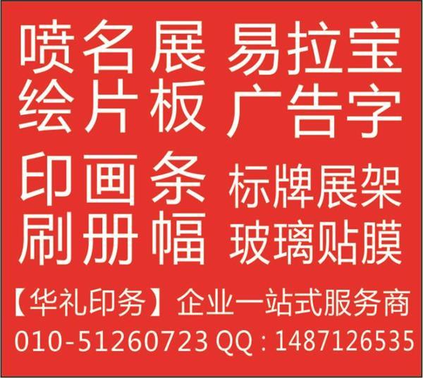 北京华礼公司专业制作新闻发布会舞台布景户内外大型喷绘、施工围挡图案喷绘、企业文化墙、企业文化宣传海报、背胶、PP胶、灯布、灯片、X展架、易拉宝、促销台、灯箱、KT板、车身贴、海报、立牌、挂旗、挂画、油画、拉网展架等专业展示器材,及展览工程设计制作安装、展览促销活动策划等。提供图文数码快印、背胶、海报、易拉宝、画册、宣传单、KT板、易拉宝、名片、标示、不干胶、贴纸、办公标牌、门牌标识、LOGO字、会员卡、无碳复写、说明书、横幅、标识牌、便签本、信封信纸、手提袋、封套、联单、菜谱、pp纸、相纸、背胶相纸、车