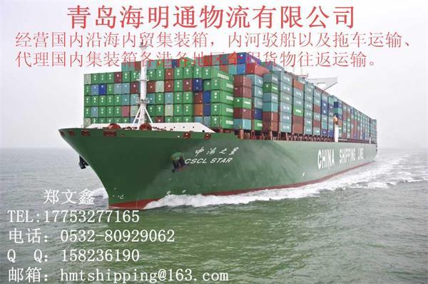 上海浙江江苏海运物流只做国内海运