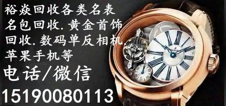 石家庄劳力士二手手表回收/石家庄卡地亚手表回收